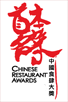 Diners' Choice Award Best Hot Pot Restaurant 2010